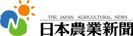 株式会社日本農業新聞